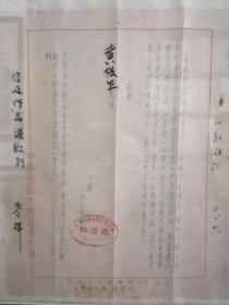 李桦亲笔签发的作品入选通知书(李桦亲笔题签)