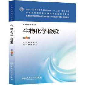 """生物化学检验(第2版)/国家卫生和计划生育委员会""""十二五""""规划教材"""