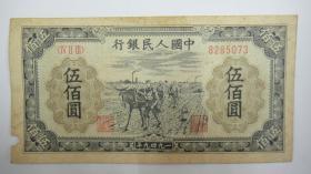 中国人民银行·伍佰圆