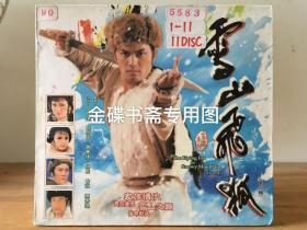 香港正版 雪山飞狐VCD(22碟)吕良伟赵雅芝曾华倩谢贤曾江陈秀珠