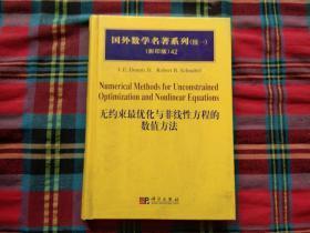 国外数学名著系列(续一)(影印版)42:无约束最优化与非线性方程的数值方法
