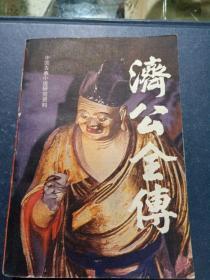 中国古典小说研究资料–济公全传  上