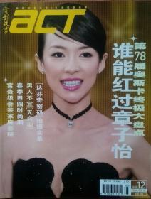 【章子怡专区】[微瑕] ACT 电影故事 2006年3月刊 杂志