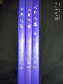 天龍八部 1-5 全五冊合售