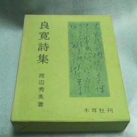 良宽诗集 良宽书法 渡边秀英 1979年  木耳社  419页  带盒子  精装  品好包邮