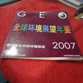 全球环境展望年鉴2007