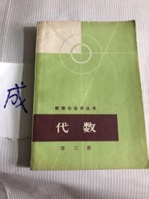 数理化自学丛书——代数 第三册
