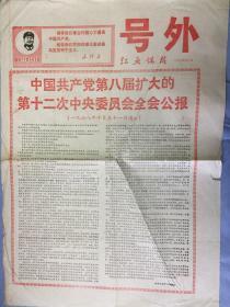 《红无锡报》号外1968年11月1日