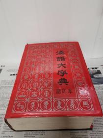 汉语大字典缩印本