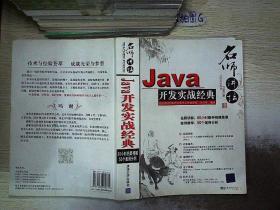 Java开发实战经典..