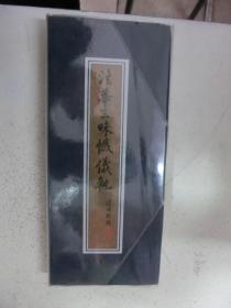 法华三昧忏仪轨(经折本)