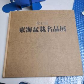 东海盆栽名品展第十五回