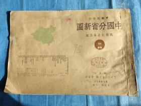 中国分省新图(战后订正五版)
