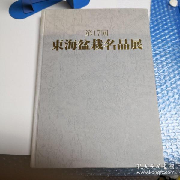 东海盆栽名品展第十七回