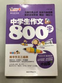 作文之星 中学生作文800字(全彩版·升级版)