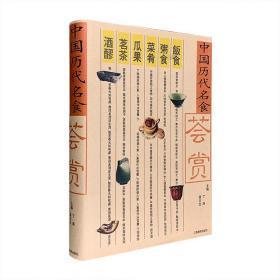 正版  中国历代名食荟赏  ISBN:9787539233154  (健康饮食美食宝典)无迹无缺