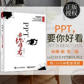 PPT要你好看(第2版)