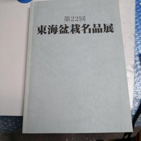 东海盆栽名品展第22回