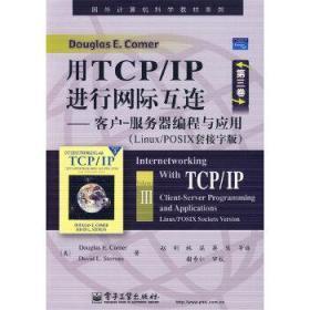 用TCP/IP进行网际互连第三卷——客户-服务器编程与应