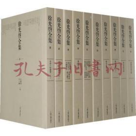 徐光启全集(全十册)