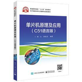 单片机原理及应用(C51语言版) 正版 林立 9787121339004