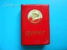 《毛泽东思想胜利万岁》封面少见漂亮!好品