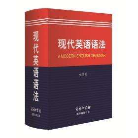 现代英语语法 正版 赵俊英 9787517602644