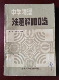 中学物理难解题100选