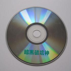 【游戏】暗黑破坏神(1CD)