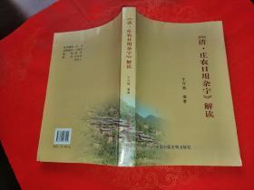 《清.庄农日用杂字》解读  (作者签赠本)
