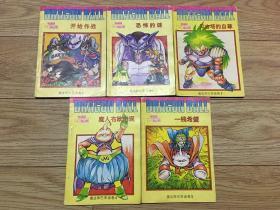 七龙珠 魔法师巴菲迪卷 5册合售