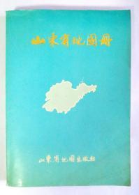 山东省地图册1993
