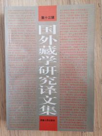 国外藏学研究译文集 第十三辑