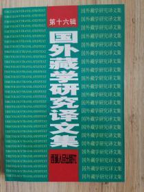 国外藏学研究译文集 第十六辑