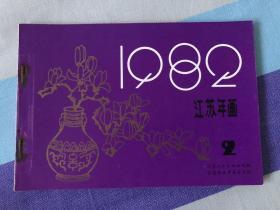 库存-江苏年画(1982 )2