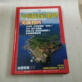中国国家地理美哉台湾【台湾专辑】【11------1层】