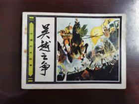 中国历史故事·吴越之争