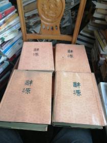 辞源  全四册