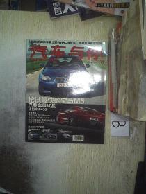 汽车与你2004 10