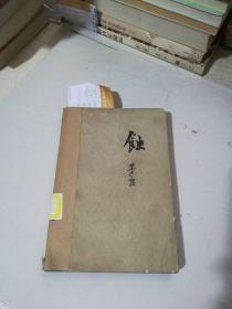 蝕 (書脊沾紙 館藏)