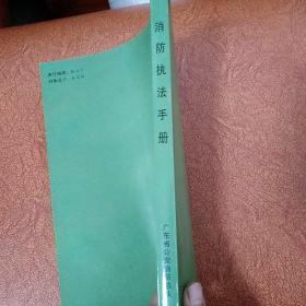 消防监督执法手册2000