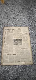 中国教育报  1989年3月2日-25日、2月2日-28日、1月21日-31日(原版报合订)