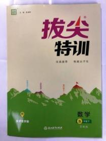 2019 通城学典 拔尖特训 数学 五年级下 苏教版(附尖子生学案)
