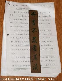 """《""""王尽美生平""""钢笔手写原稿9页》◆◆近现代老手稿原稿◆"""