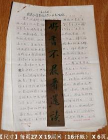 《1978年钢笔手写原稿:揭露江青卖国求荣的丑恶嘴脸》6页全◆◆近现代老手稿原稿◆