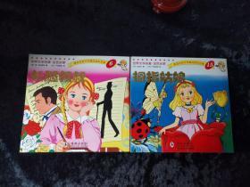 拇指姑娘,长腿叔叔,二册合售。世界文学名著金色启蒙最适合孩子早期阅读的名著,平田昭吾作品。彩页连环画带拼音文字。