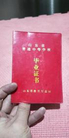 1989年烟台一中高中毕业证