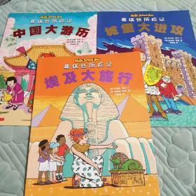 神奇校车 弗瑞丝历险记 中国大游历/城堡大进攻/埃及大旅行