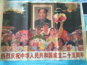 热烈庆祝中华人民共和国成立二十五周年