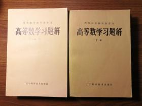 高等数学习题解 上、下 2册合售 【高等数学习题集 同济大学1965年修订本2829个习题的全解】